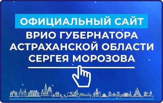 Официальный сайт врио Губернатора Астраханской области С.П. Морозова