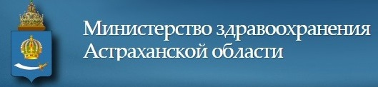 Министерство здравоохранения Астраханской области