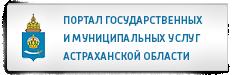 Портал государственных услуг Астраханской области